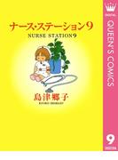 ナース・ステーション 9(クイーンズコミックスDIGITAL)
