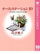 ナース・ステーション 10(クイーンズコミックスDIGITAL)