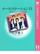 ナース・ステーション 11(クイーンズコミックスDIGITAL)
