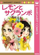 レモンとサクランボ(マーガレットコミックスDIGITAL)