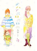 オハナホロホロ(4)(フィールコミックス)