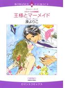 カラメールの恋物語 セット(ハーレクインコミックス)