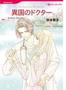恋はドクターと テーマセット vol.2(ハーレクインコミックス)