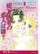 億万長者に恋して テーマセット vol.4(ハーレクインコミックス)