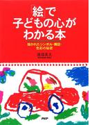 「絵」で子どもの心がわかる本