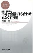 新版・会議革命 不毛な会議・打ち合わせをなくす技術(PHPビジネス新書)