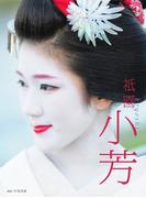 フォト&エッセイ「祇園 小芳」(ジグノシステムジャパン)(PHP電子)