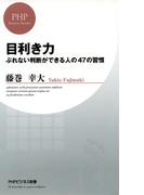 目利き力(PHPビジネス新書)
