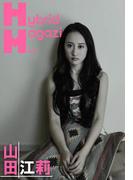 HybridMagazine vol.1 Eri Yamada(Hybrid Magazine)