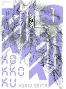 ≪期間限定 20%OFF≫【セット商品】刻刻 1-8巻セット