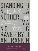 他人の墓の中に立ち (HAYAKAWA POCKET MYSTERY BOOKS リーバス警部シリーズ)(ハヤカワ・ポケット・ミステリ・ブックス)