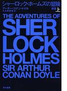 シャーロック・ホームズの冒険 新版 上