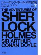 シャーロック・ホームズの冒険 新版 下