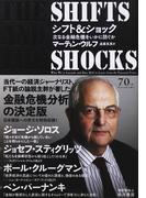 シフト&ショック 次なる金融危機をいかに防ぐか