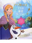 アナと雪の女王アナの秘密ダイアリー あなたの夢と秘密を書きとめましょう