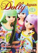 ドーリィジャパン お人形情報誌 Vol.4(2015May)