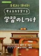 各教科・領域別考える力を育てる学習のしつけ (教育技術MOOK)(教育技術MOOK)