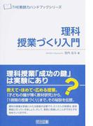 理科授業づくり入門 (THE教師力ハンドブックシリーズ)