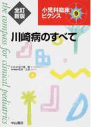 小児科臨床ピクシス 全訂新版 9 川崎病のすべて