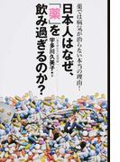 日本人はなぜ、「薬」を飲み過ぎるのか? 薬では病気が治らない本当の理由!