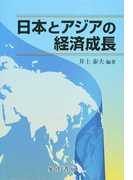 日本とアジアの経済成長