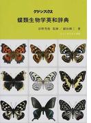 蝶類生物学英和辞典 (グリーンブックス)
