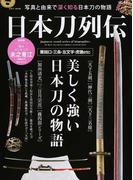 日本刀列伝 写真と由来で深く知る日本刀の物語 (EIWA MOOK)(EIWA MOOK)
