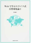Webで学ぶスライド式自然環境論 1