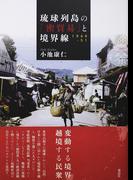 琉球列島の「密貿易」と境界線 1949−51
