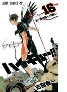ハイキュー!! 16 元・根性無しの戦い (ジャンプコミックス)(ジャンプコミックス)