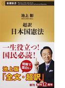 超訳日本国憲法 (新潮新書)
