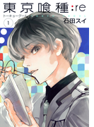 東京喰種:re(ヤングジャンプコミックス) 10巻セット(ヤングジャンプコミックス)