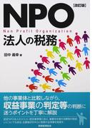 NPO法人の税務 改訂版