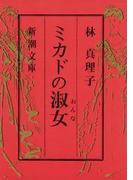 ミカドの淑女(新潮文庫)(新潮文庫)