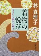 着物の悦び きもの七転び八起き(新潮文庫)(新潮文庫)