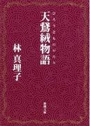 天鵞絨物語(新潮文庫)(新潮文庫)