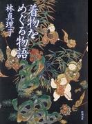 着物をめぐる物語(新潮文庫)(新潮文庫)