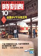 時刻表復刻版 1980年10月号(時刻表復刻版)
