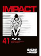 インパクト(41)(パーゴルフ)
