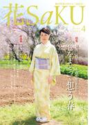 和の生活マガジン 花saku 2015年4月号