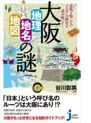 大阪「地理・地名・地図」の謎(じっぴコンパクト新書)