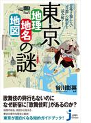 東京「地理・地名・地図」の謎(じっぴコンパクト新書)