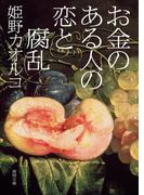 お金のある人の恋と腐乱(徳間文庫)