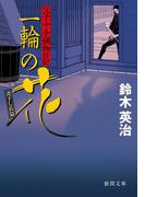父子十手捕物日記 一輪の花(徳間文庫)
