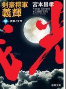 剣豪将軍義輝(中) 孤雲ノ太刀(徳間文庫)
