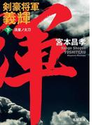 剣豪将軍義輝(下) 流星ノ太刀(徳間文庫)