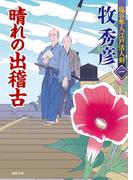 塩谷隼人江戸活人剣 一 晴れの出稽古(徳間文庫)