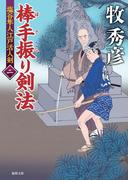 塩谷隼人江戸活人剣 二 棒手振り剣法(徳間文庫)
