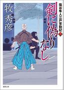塩谷隼人江戸常勤記 三 剣に偽りなし(徳間文庫)