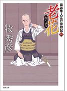 塩谷隼人江戸常勤記 四 老花(徳間文庫)